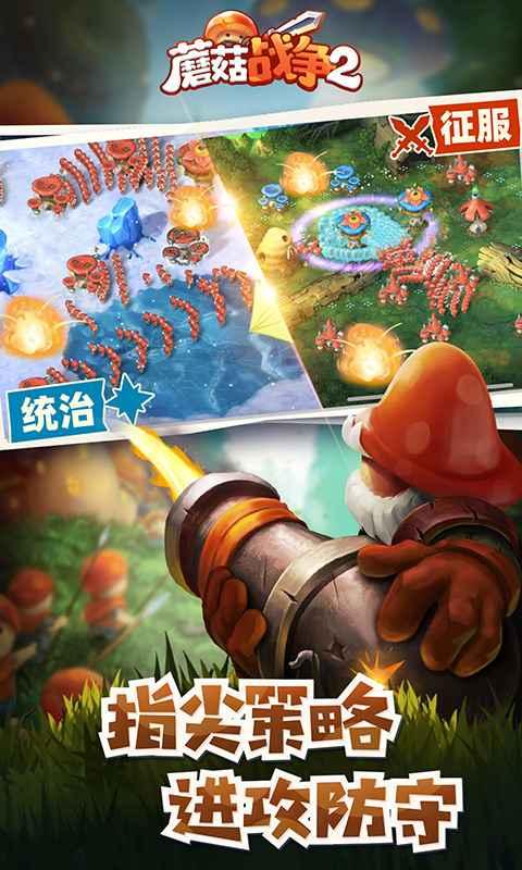 蘑菇战争2(中文正版)截图5