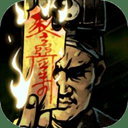 幽行玄城:盗墓诡闻录 1.1.001005