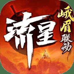 流星群侠传(流星蝴蝶剑)下载