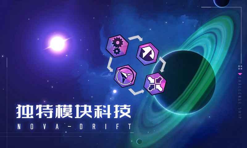 新星漂移截图3