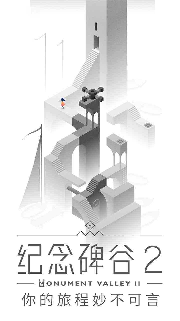 纪念碑谷2(中文正版)截图1