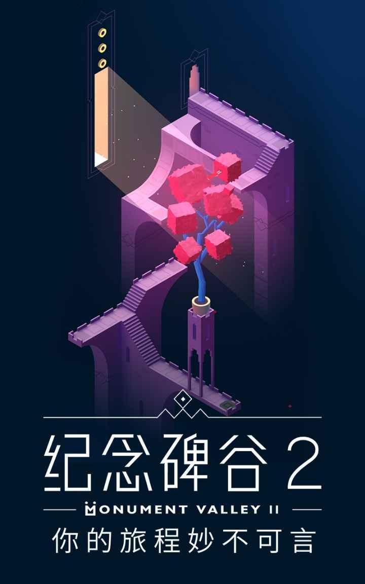纪念碑谷2(中文正版)截图5