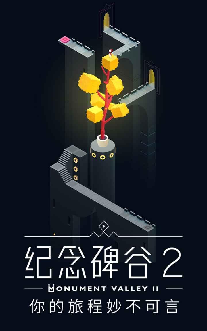 纪念碑谷2(中文正版)截图6