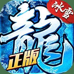 盟重英雄:冰雪复古下载