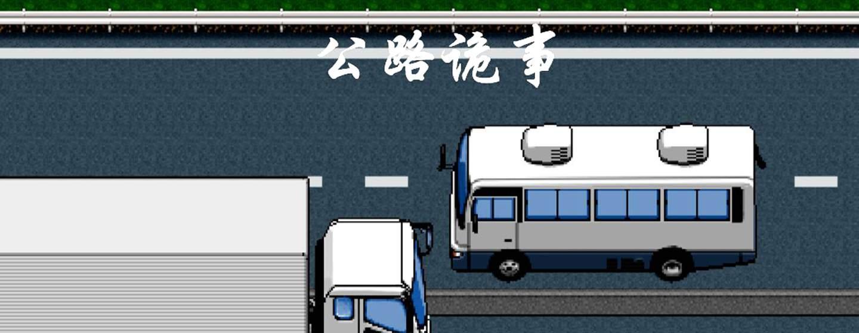 公路诡事(测试版)