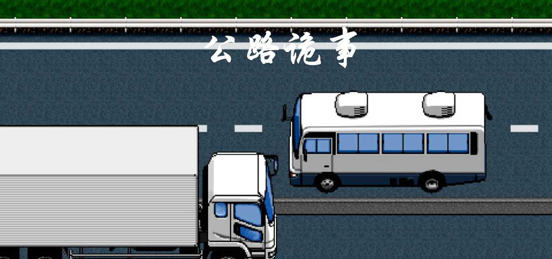 公路诡事(测试版)安卓版