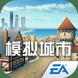 模拟城市:我是市长下载