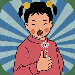 王蓝莓的幸福生活下载