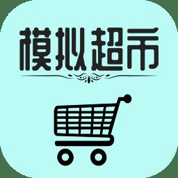 模拟经营:我的超市(测试版)下载