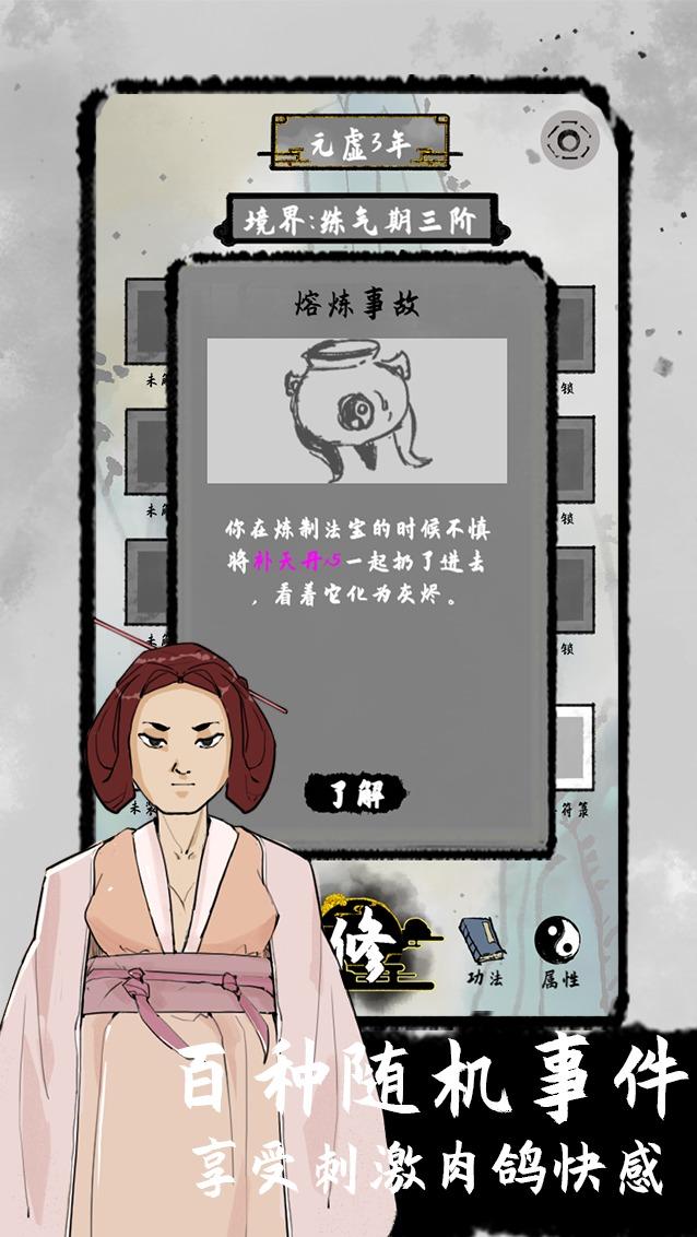 太公传承(测试版)截图6