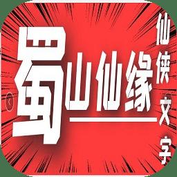 蜀山仙缘MUD(测试服)下载