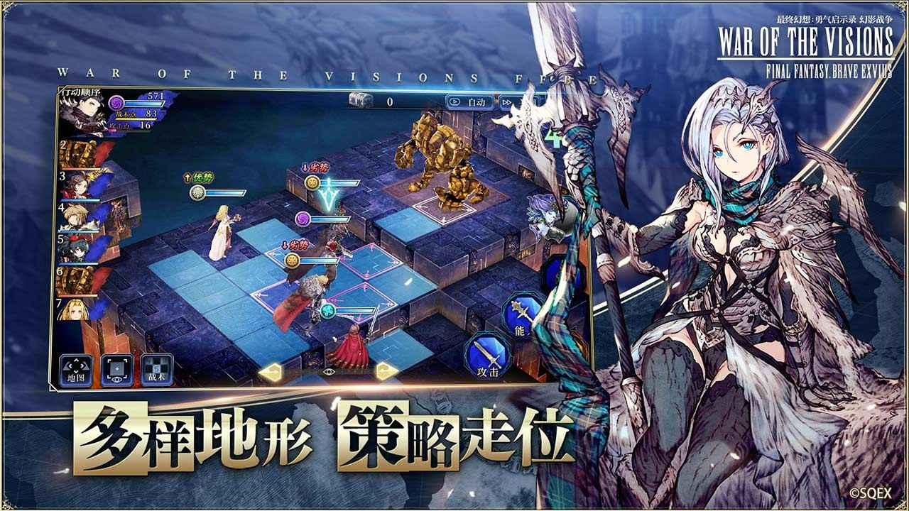 最终幻想:勇气启示录 幻影战争截图3