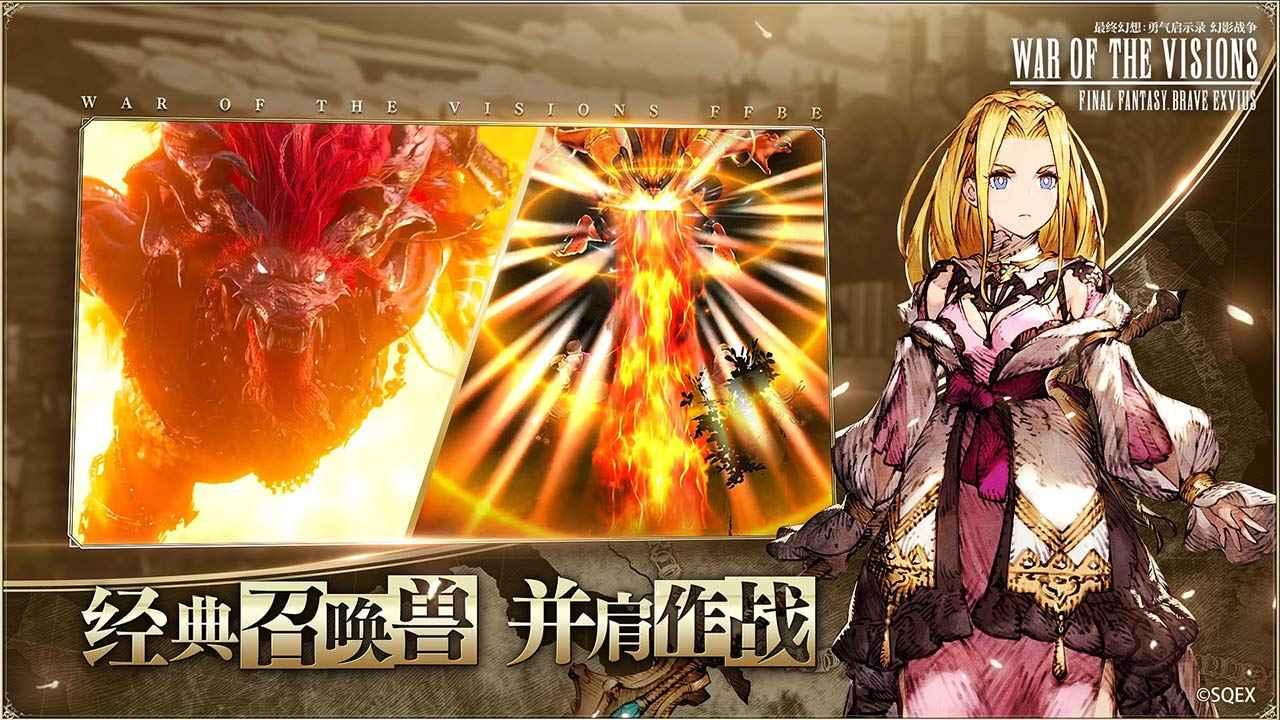 最终幻想:勇气启示录 幻影战争截图5
