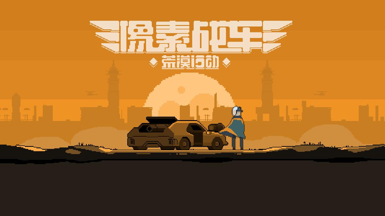 像素战车:荒漠行动(测试版)截图1