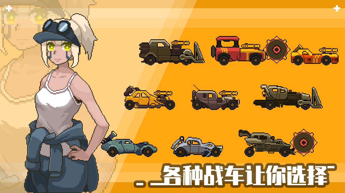 像素战车:荒漠行动(测试版)截图4