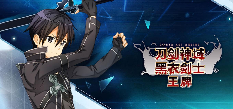 刀剑神域黑衣剑士:王牌安卓版