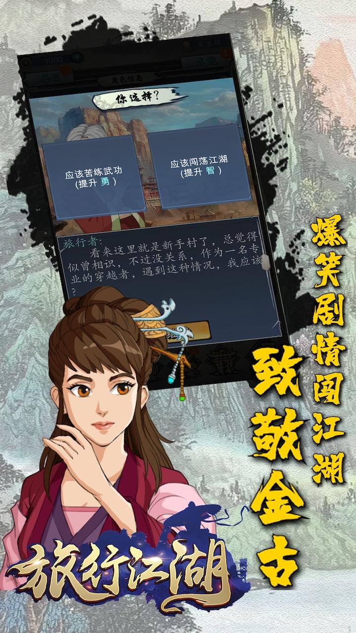 旅行江湖(测试服)截图3