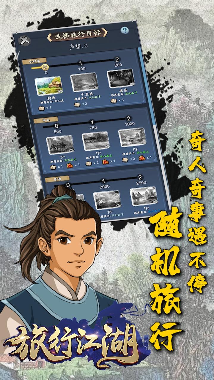 旅行江湖(测试服)截图4