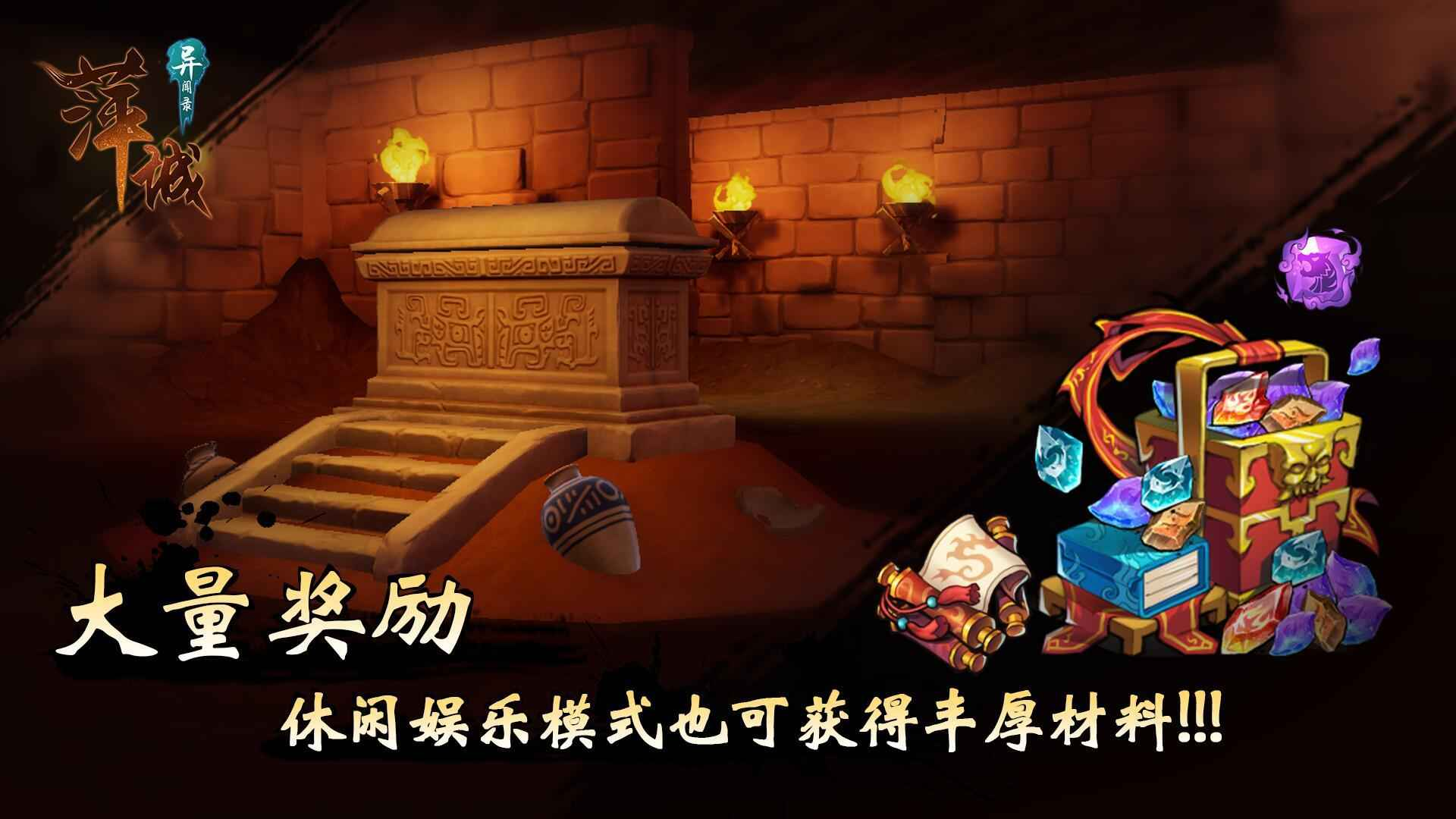 萍城异闻录截图4