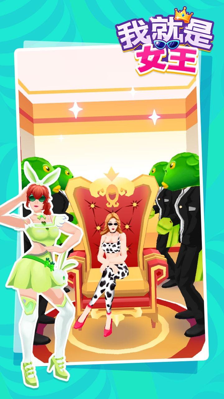 我就是女王(测试版)截图4