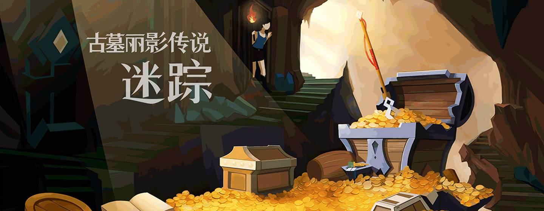 古墓丽影传说:迷踪-冒险解谜