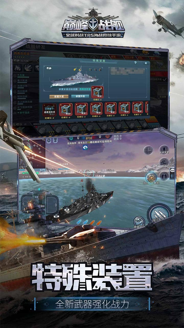 巅峰战舰截图5