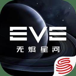 星战前夜:无烬星河(EVE)下载
