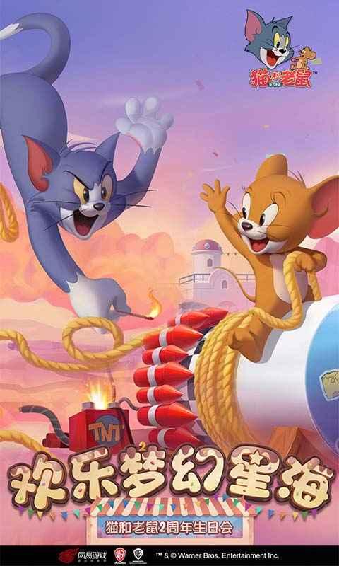 猫和老鼠:欢乐互动截图1