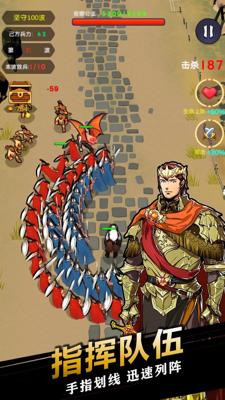 300勇士保护安娜公主与邪恶势力拼刀刀的攻防守卫战(测试版)截图1