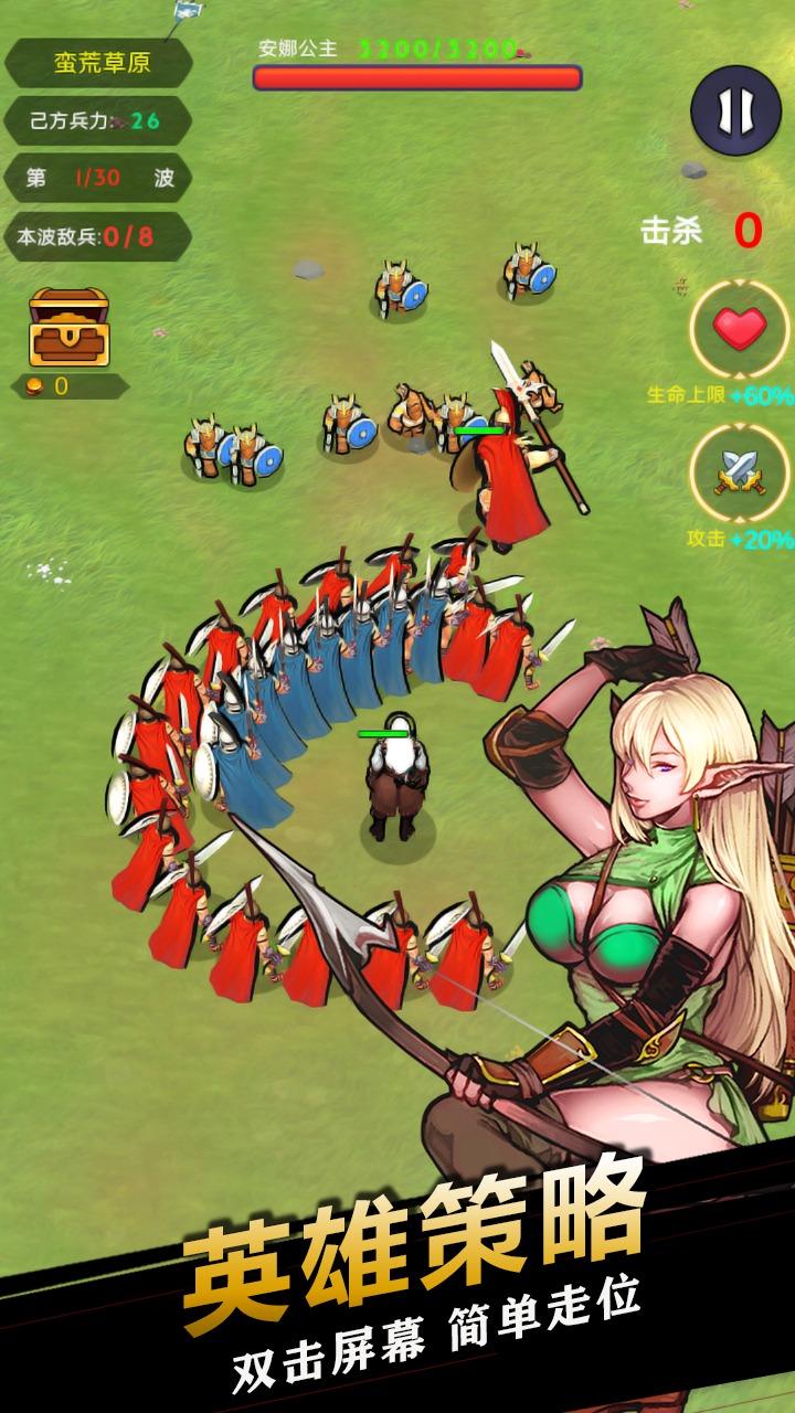 300勇士保护安娜公主与邪恶势力拼刀刀的攻防守卫战(测试版)截图3