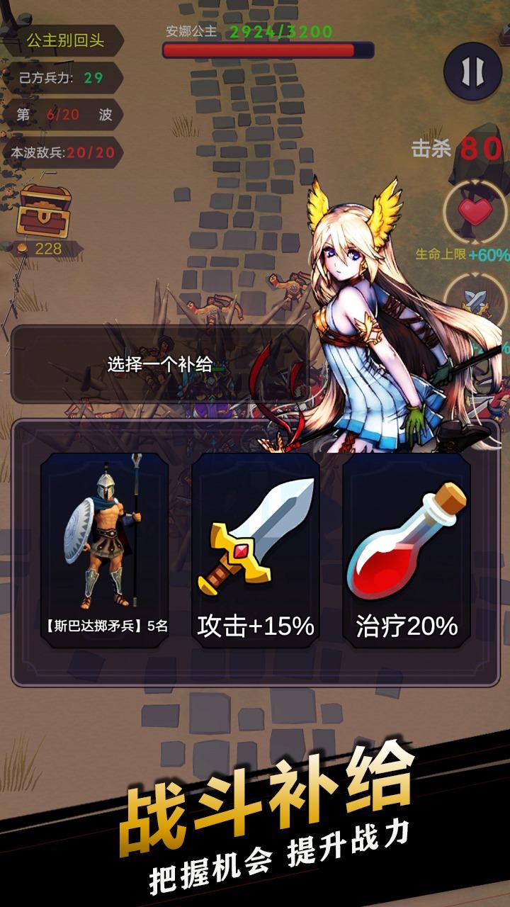 300勇士保护安娜公主与邪恶势力拼刀刀的攻防守卫战(测试版)截图5