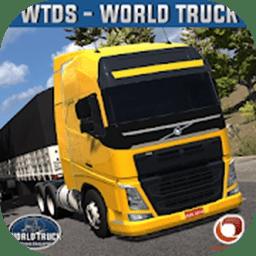 世界卡车驾驶模拟器下载