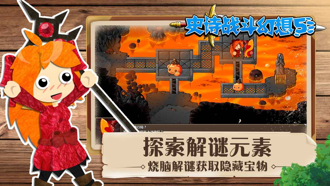 史诗战斗幻想5截图2