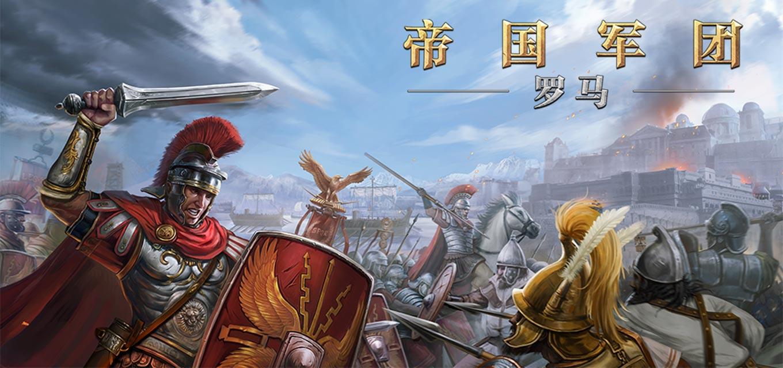 帝国军团罗马(大征服者:罗马)安卓版