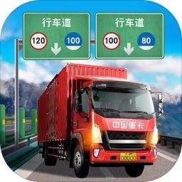 遨游城市遨游中国卡车模拟器(测试版)下载