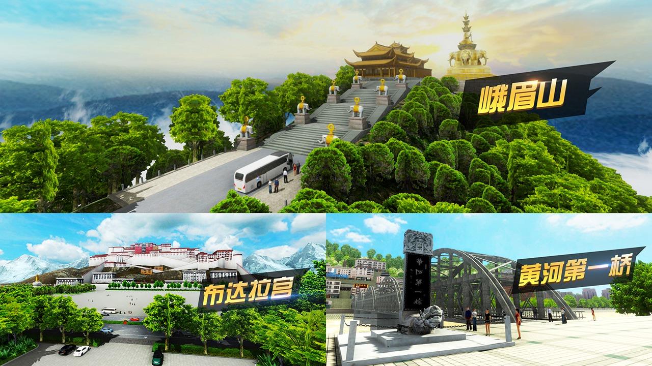 遨游城市遨游中国卡车模拟器(测试版)截图1