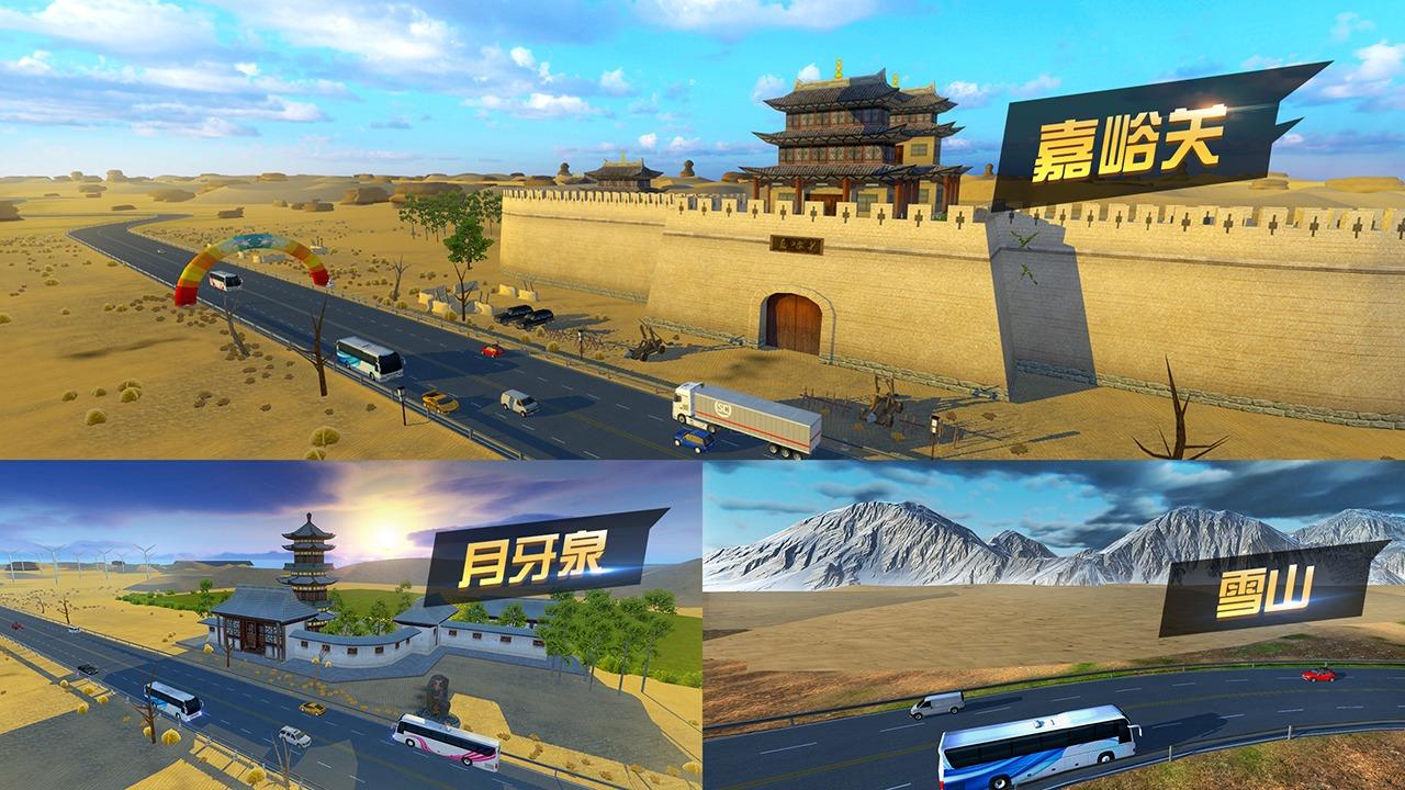 遨游城市遨游中国卡车模拟器(测试版)截图2
