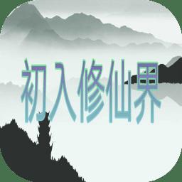 初入修仙界(测试版)下载