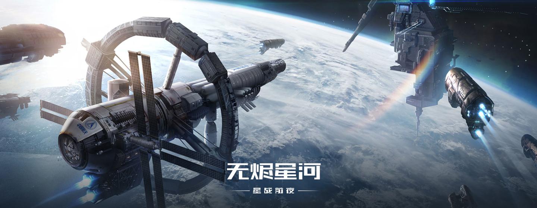 EVE星战前夜:无烬星河-预下载
