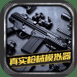 真实枪械模拟器(测试版)下载