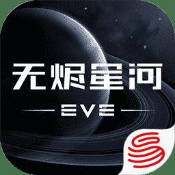EVE星战前夜:无烬星河下载