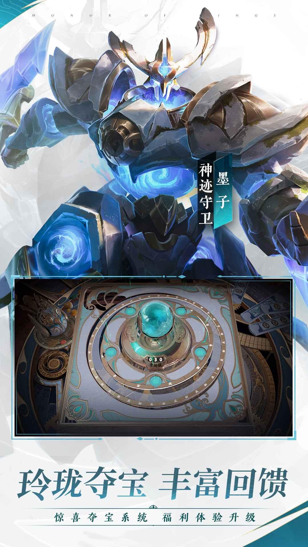 王者荣耀(S24赛季)截图4