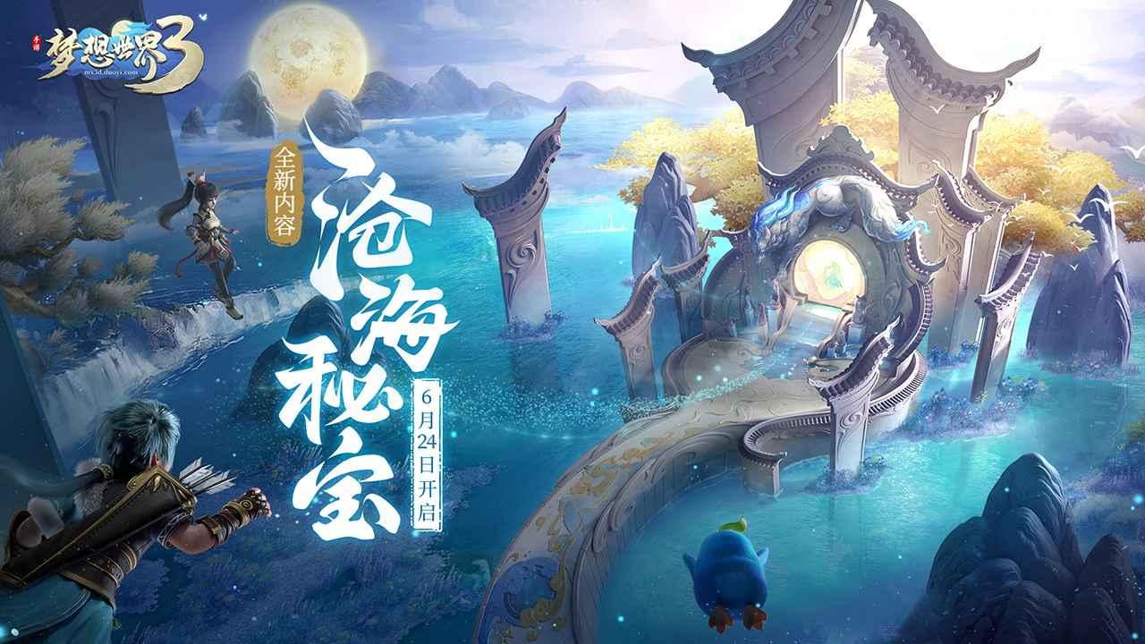 梦想世界3手游截图1