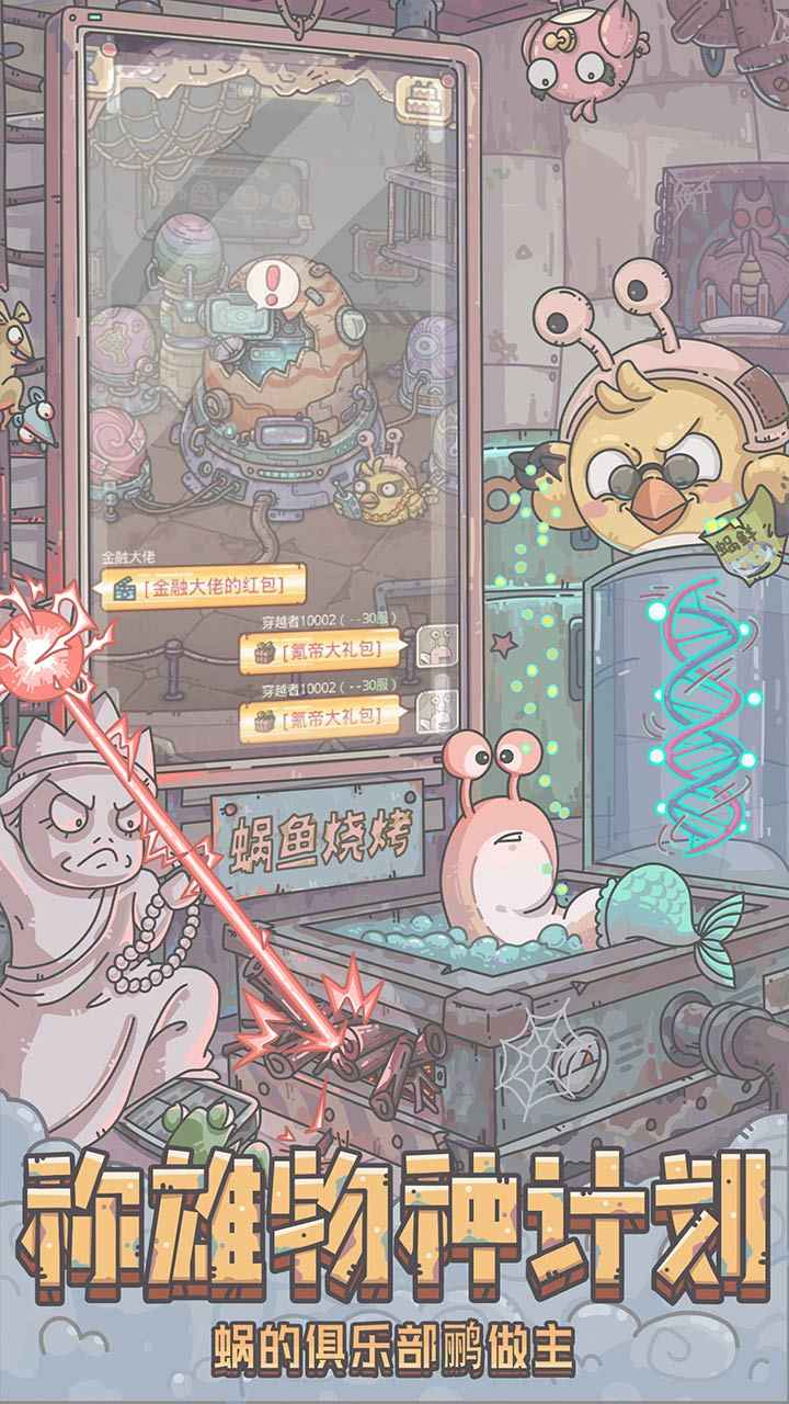 最强蜗牛(魔性玩梗)截图3