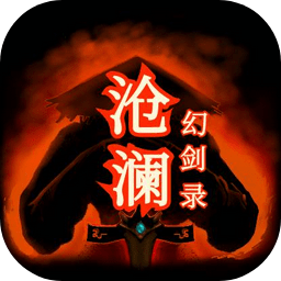 沧澜幻剑录(测试版)下载