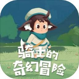 骑士的奇幻冒险(测试版)下载