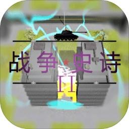 战争史诗2·危机(测试版)下载
