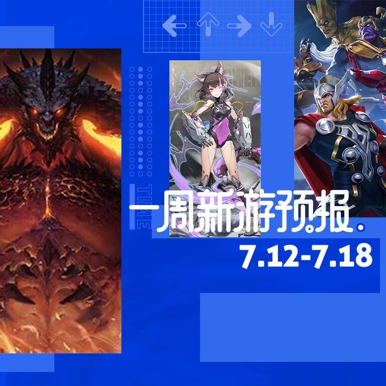 新游预报(7.12-7.18) | 暗黑破坏神、幻塔即将开测