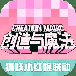 创造与魔法(狐妖小红娘联动)下载
