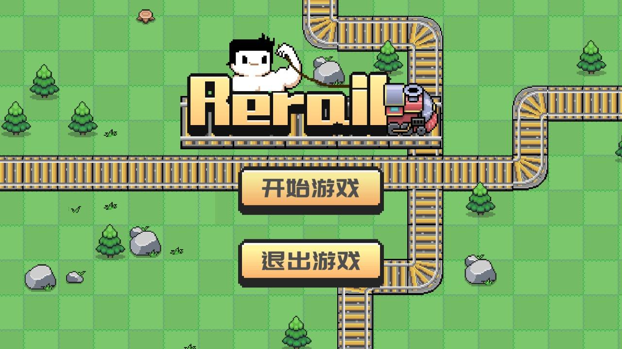 Rerail(测试版)截图1